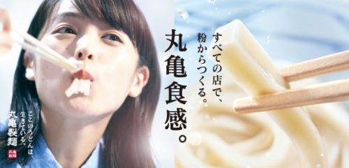 女優 丸亀 cm