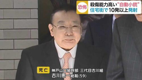 恵一 総裁 古川